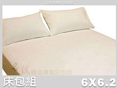 【名流寢飾家居館】5星級旅館專用.加大雙人床包.260條紗.全程臺灣製造