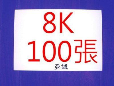 【亞誠】圖畫紙 110磅  8K 100張~~ 適合蠟筆 彩色筆~滿100元出貨