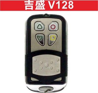 遙控器達人 吉盛V128內貼V128滾碼 發射器 快速捲門 電動門搖控器 各式搖控器維修 鐵捲門搖控器 拷貝