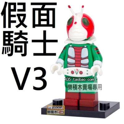 1135 樂積木【當日出貨】品高 假面騎士 3號 V3 袋裝 非樂高LEGO相容 積木 卡通 特攝片 修卡 PG1170