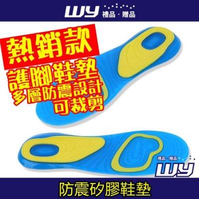 【WY禮品‧贈品】【防震矽膠鞋墊】軟矽膠減震鞋墊保健天然矽膠護腳鞋墊