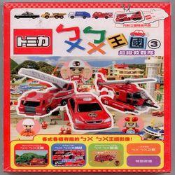 ㄅㄨ  ㄅㄨ王國 3 超級救難隊 DVD