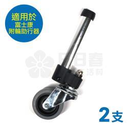 富士康 一吋助行器輪管+三吋輪 x2支 (富士康附輪助行器適用)