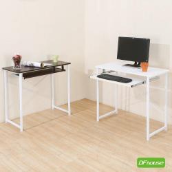 《DFhouse》新品上市 卡洛斯80公分附鍵盤多功能工作桌*兩色可選*