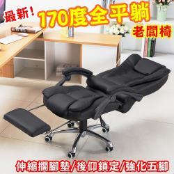 HC 【170度全平躺老闆椅】(雙層加厚/椅背加高/附擱腳墊/座椅加寬) 電腦椅/辦公椅/沙發椅/按摩椅/工作椅