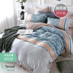 R.Q.POLO 天絲TENCEL系列 兩用被床包四件組-雙人標準5尺(米德蘭)