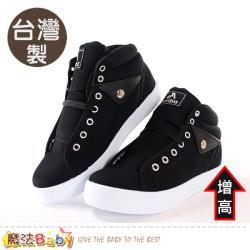 魔法Baby 女鞋 台灣製隱形增高3cm帆布鞋 sd7072