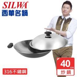 SILWA 西華 傳家寶316複合金炒鍋40cm(曾國城熱情推薦)