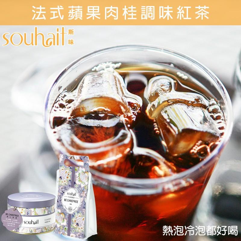 法式蘋果肉桂調味紅茶 果香茶葉 80g罐 150g補充包 - Be Carefree 清心快意