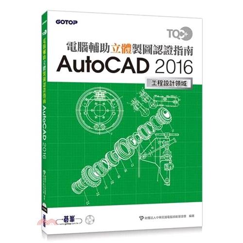 《碁峰資訊》TQC+電腦輔助立體製圖認證指南AutoCAD 2016[79折]