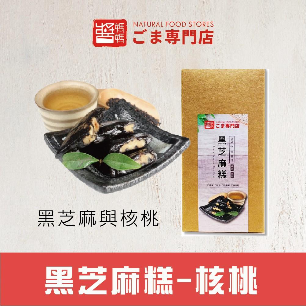 """【醬媽媽】黑芝麻糕-核桃 (300g/盒) 單顆""""包裝攜帶方便 入口即化,吃得到核桃堅果喔~"""