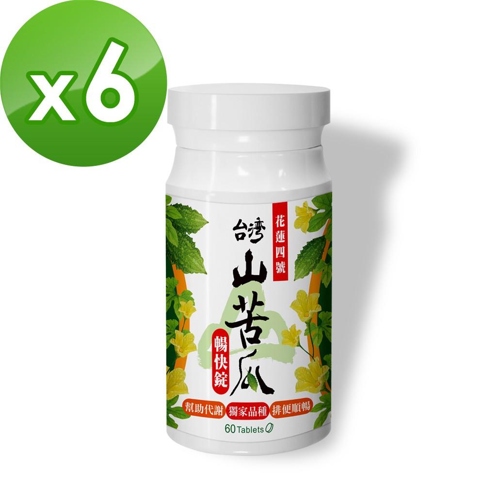 【日濢Tsuie】花蓮4號山苦瓜暢快錠(60錠/罐)x6罐