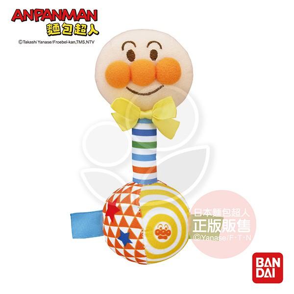AN麵包超人-輕輕鬆鬆抓得住♪寶寶的第一個搖鈴玩具【佳兒園婦幼館】