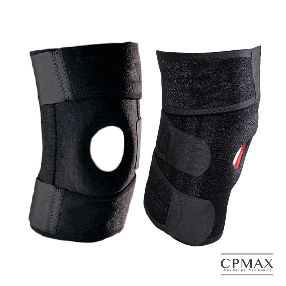 CPMAX 護膝 運動護膝 減壓護膝 膝蓋保護 運動防護 膝蓋防護 運動傷害防護 跑步護膝 護具 膝蓋護具【M01】