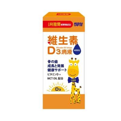 小兒利撒爾 維生素D3滴液15ml 公司貨中文標 MCT oil基底 天然無添加 增進鈣質好 愛美生活館【RSL007】