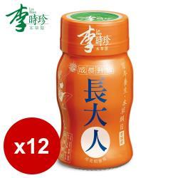 李時珍-長大人(女生)12瓶