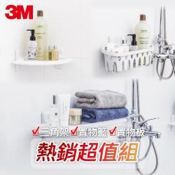 3M 無痕浴室防水收納實用超值組-置物架+置物籃+置物板