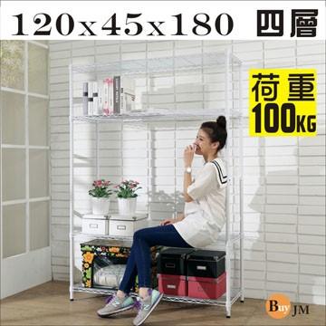 《Buy JM》白烤漆120x45x180cm強固型鎖接管四層架/波浪架/R-DA-SH085WH