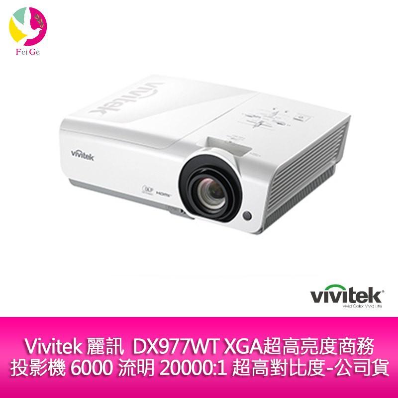 Vivitek DX977WT XGA超高亮度商務投影機 6000 流明 20000:1 超高對比度 公司貨