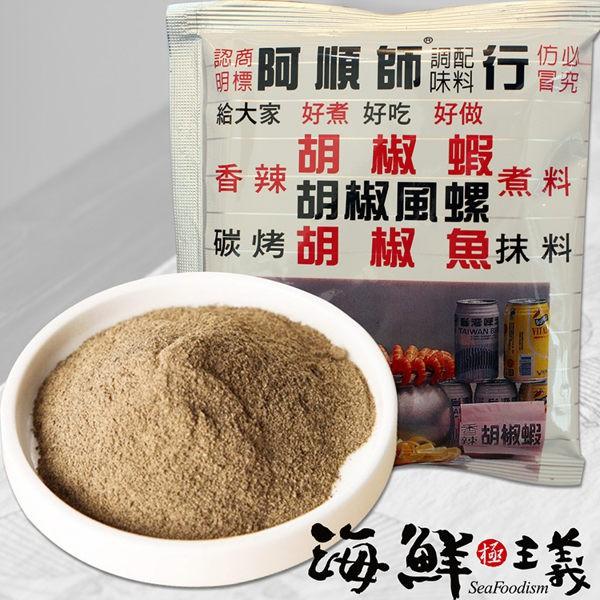 【海鮮主義】阿順師胡椒鹽 規格 : (40g/包)