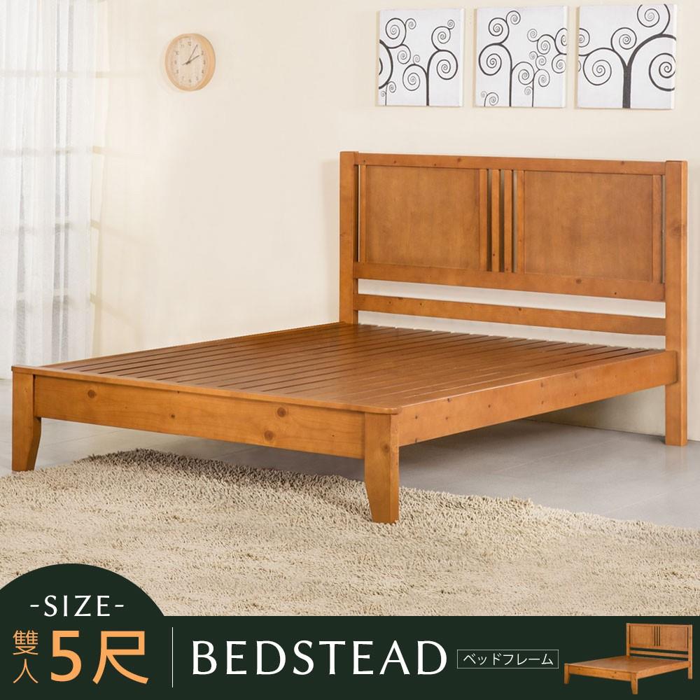 YoStyle 藤野床架組-雙人5尺 雙人床組 床架 床組 實木床架 專人配送安裝