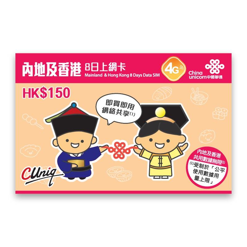 中國上網卡 香港上網卡 中國網卡 香港網卡 8天 7G流量 吃到飽 網卡 上網卡 上網SIM卡 中國 香港 4G網速
