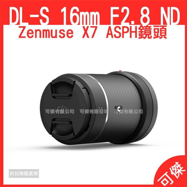 DJI Zenmuse X7 鏡頭 DL-S 16mm F2.8 ND ASPH 為專用鏡頭 清晰高品質