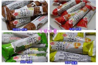 3號味蕾 量販團~北田蒟蒻糙米捲1800公克(海苔、牛奶、蛋黃、巧克力)特價330元