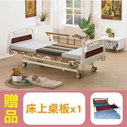 康元三馬達日式醫療電動床B630A (贈品:床上桌板x1)