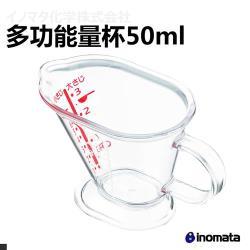 inomata 多功能量杯 50ml
