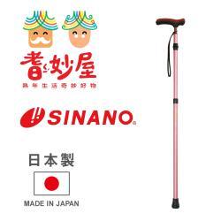 【耆妙屋】SINANO日本原裝自由自在伸縮手杖