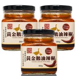 森康生技 頂級手工鵝油辣椒醬3入(350g/入)
