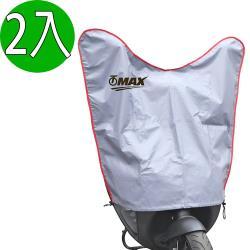 OMAX加長款超值機車龍頭罩-藍灰色 -2入