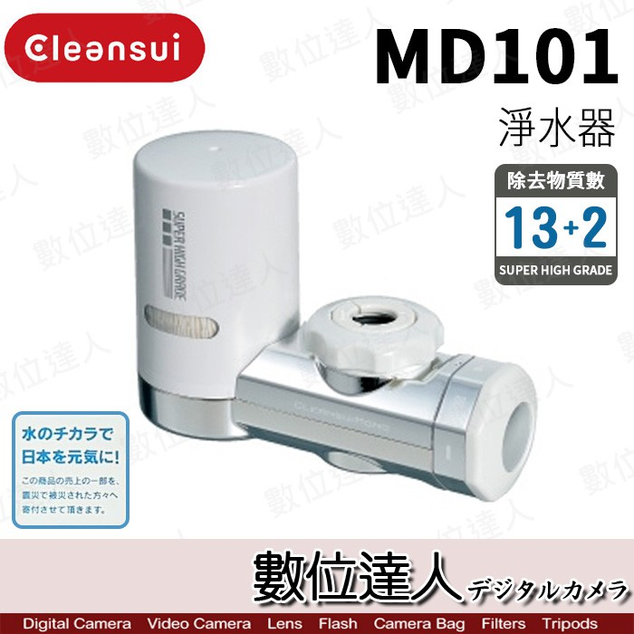 Cleansui 日本 三菱麗陽 MD101 淨水器 濾水器 / 同 台灣型號 MD101E-S 數位達人