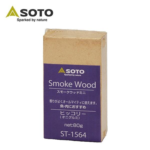 日本 SOTO 胡桃煙燻木塊(小) ST-1564