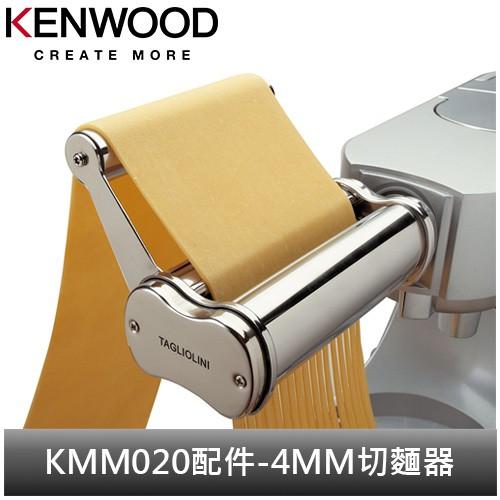 英國Kenwood 全能料理機 KMM020配件-4MM切麵器