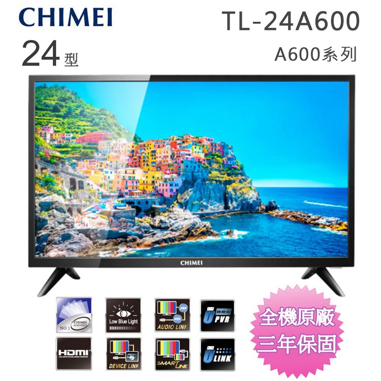 CHIMEI奇美 24吋液晶顯示器+視訊盒 TL-24A600~含運不含拆箱定位