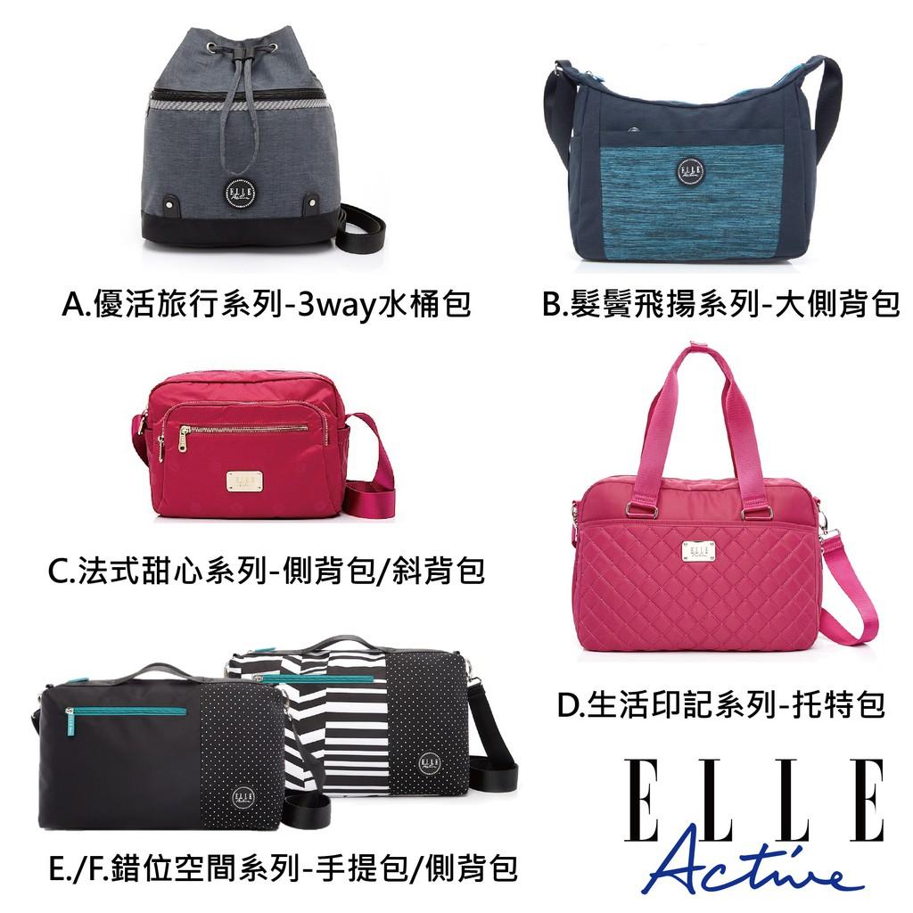 【ELLE Active】獨家 側背包/斜背包/托特包/手提包/3way水桶包 經典款特賣