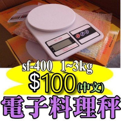 黃毛丫頭中文按鍵面板公克g盎司 oz 1g~3kg/1克~3公斤 蛋糕秤 珠寶秤 電子秤料理秤