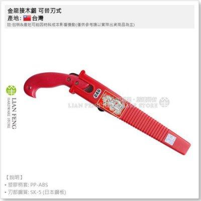 【工具屋】金龍接木鋸 可替刃式 8寸 240mm 園藝 樹枝鋸 手鋸 鋸子 剪定鋸 木鋸 台灣製