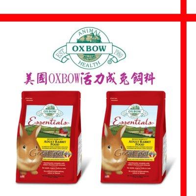 【格瑞特寵物】OXBOW成兔飼料 5LB  特價299元   可超取 另有大包裝10LB