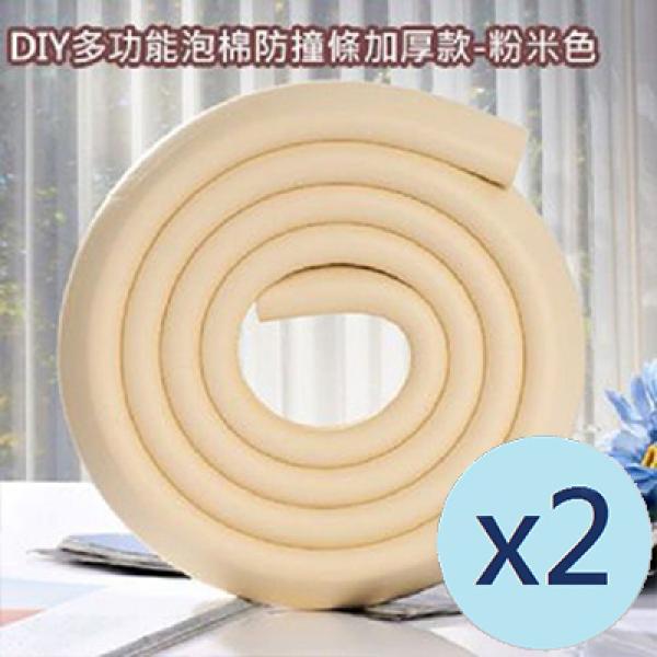 YODA - DIY 泡棉防撞條-加厚款二入-粉米*2
