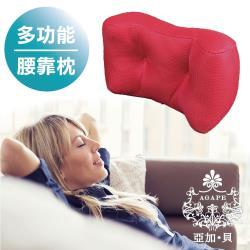 AGAPE亞加‧貝  日本人氣3D紓壓靠腰足枕 立體透氣網布特殊凹型可完全扶托腰部支撐舒緩壓力(顏色隨機出貨)