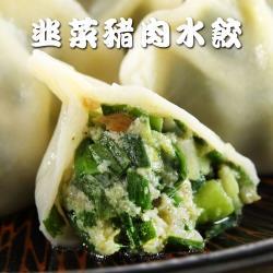 [蔥阿伯]東北手工捏花-韭菜豬肉水餃50顆/包 (共兩包)