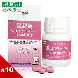 (限時下殺)日本味王 高劑量專利強效蔓越莓精華錠(30錠/瓶)共計10瓶