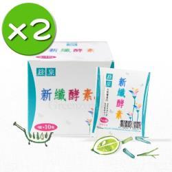 【達觀國際】綠泉新纎酵素隨身包2盒(4錠x10包/盒)
