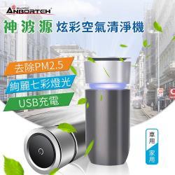 [安伯特] 神波源 炫彩空氣清淨機 USB充電 負離子淨化
