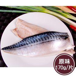 任-新鮮市集 人氣挪威原味鯖魚片(170g/片)