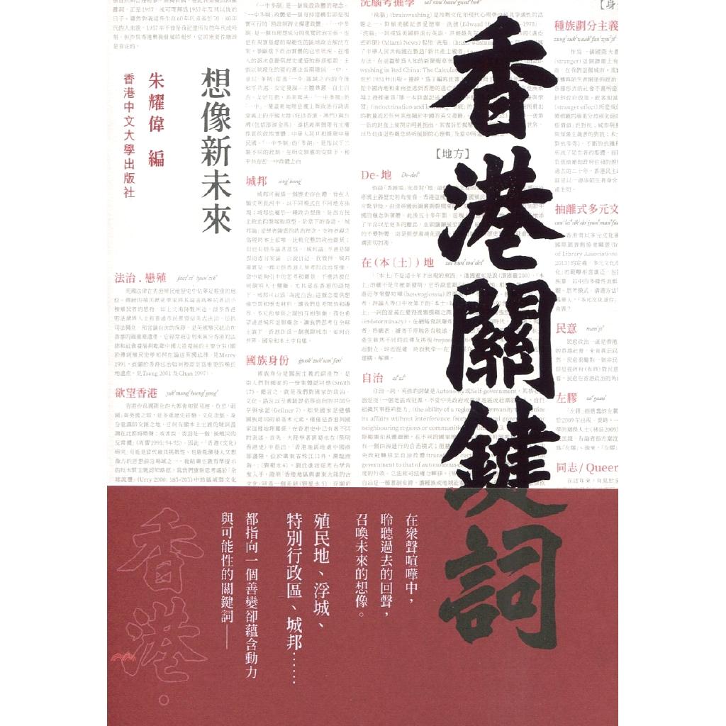 香港關鍵詞:想像新未來[88折]