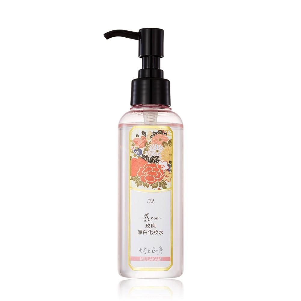 村上正彥-玫瑰淨白化妝水 150ml
